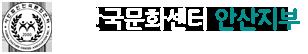 한국문화센터 안산지부